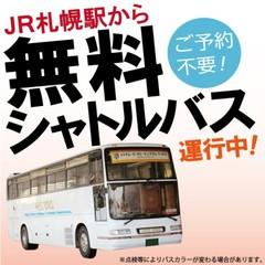【札幌駅北口発着の無料送迎バス】学生限定!春休みにガトキンに行こう♪和洋中ディナービュッフェ付き