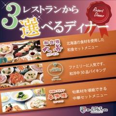 【さき楽55】早割55日前がお得★選べるディナー(ビュッフェ・中華・和食)&朝食ビュッフェ付ステイ
