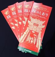 【東急線+みなとみらい線乗車券&横浜中華街お食事券付きプラン】