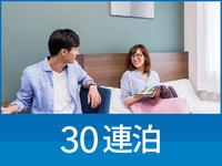 【さき楽 30日前早期割引】Early Booking 朝食サービス 【現地決済or事前決済】◆◆
