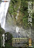 【濃い金運プラン♪】安倍の大滝へ行こう!運気上昇!!