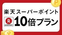 【楽天限定】<楽天スーパーポイント10倍>特典:チェックイン14時〜OK♪無料軽朝食