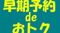 """【さき楽60】二人旅専用/2名予約なのに""""1名料金""""でご宿泊可能!※返金不可※無料軽朝食付"""