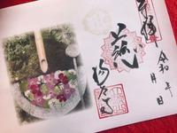 【京都のお寺de御朱印手作りプラン】柳谷観音で押し花朱印作り体験・タクシー送迎とお寺のお土産付き!