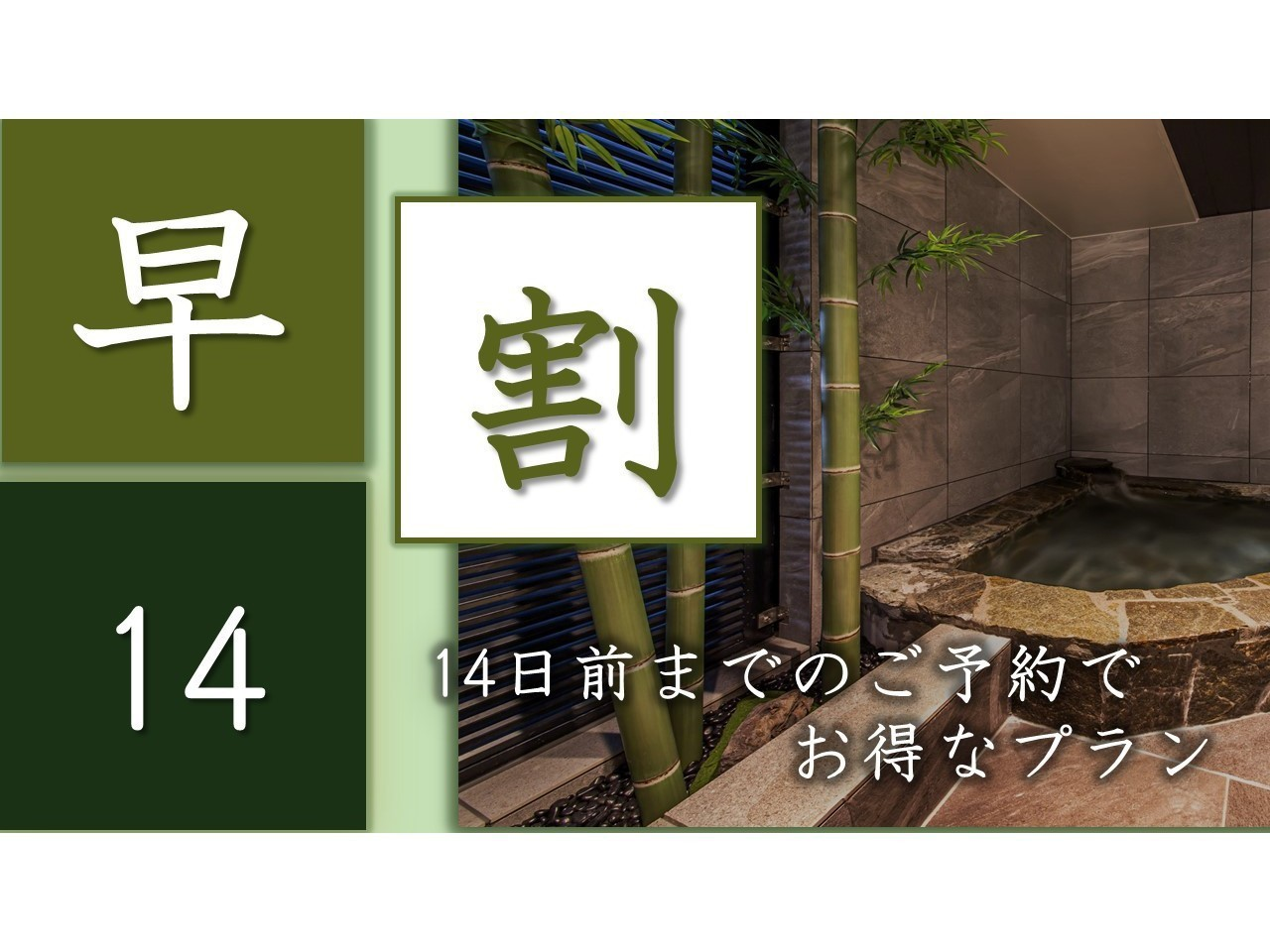 ◇◆14日前までのご予約でお得な素泊まりプラン◆◇(大浴場「四季の湯」)