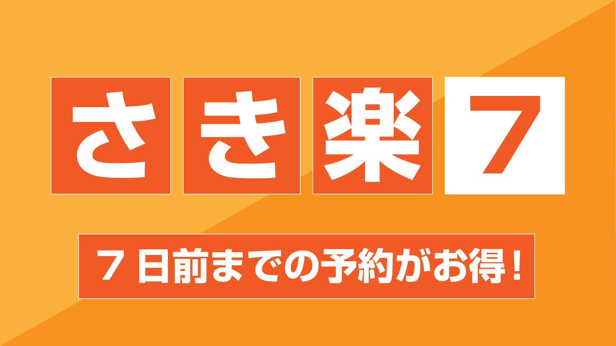 【さき楽7】朝食付プラン ■7日前にご予約されるならコチラ!■