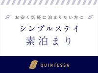 【楽天スーパーSALE】10%OFF【シンプルステイ】様々な場面に最適!(素泊まり)