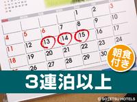 【3泊以上の宿泊がお得!!】連泊割3(朝食付き)