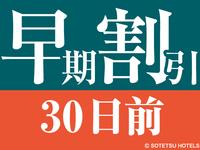【30日前の予約でお得にステイ♪】早期割引30(食事なし)