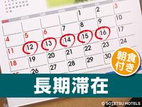 【5泊以上の宿泊がお得!!】連泊割5(朝食付き)