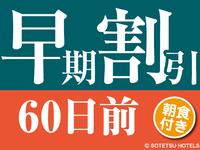【60日前の予約でお得にステイ♪】早期割引60(朝食付き)