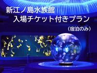 【新江ノ島水族館チケット付き】湘南モノレールで1本!ついでに江の島観光も(食事なし)