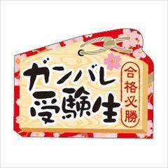 受験生応援【専用自習室利用可能】プラン 夕朝食付き