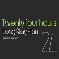 【最大24時間】13時から翌13時までご滞在可能!ロングステイで朝もゆっくりしたい方はコレ!