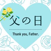 【お父さんの笑顔が見たい】感謝の気持ちを伝える日『父の日』得々プラン《門前懐石&和朝食》