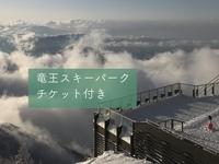【1日リフト券付】1泊2食付プラン【すき焼き懐石】【竜王スキーパーク】