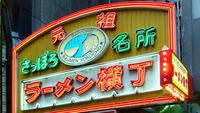 美味しいご飯選びをサポート!提携店で使えるWBFクーポン1名様1000円付【和朝食「四季彩御膳」付】