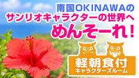 【キャラクターズルーム】南国OKINAWAのサンリオキャラクターの世界へ、めんそーれ!『軽朝食付』