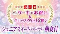 【記念日】【ジュニアスイート】ハッピーデーは♪ケーキでお祝い&チェックアウト12時♪《朝食付》