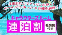 【連泊】【キャラクターズルーム】3連泊以上で断然お得〜!のんびりゆっくり沖縄を満喫!『軽朝食付』