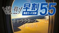 【早割55】【キャラクターズルーム】55日前までの予約で超お得〜!『軽朝食付』<事前カード決済>