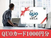QUOカード1000円付きプラン【素泊まり】