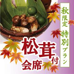 【9〜10月◆松茸付】旬の食材をたっぷり愉しむ、 秋香る特別会席プラン