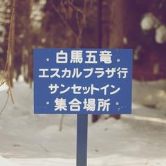 冬!【3連泊以上割】コテージタイプ☆キッチンバストイレ付♪【添い寝無料】【ファミリー】