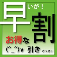 【早いがオトク☆】20日前ご予約割引プラン【早割】