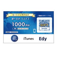 【マルチギフトカード】1,000円付きプラン