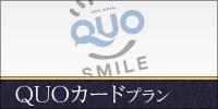 【QUOカード1000円分付きプラン!】ユニットバスシングル禁煙※GOTOキャンペーン対象外プラン