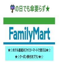 【GoToトラベル対象】ホテル直結!ファミリーマート1000円クーポン付きプラン