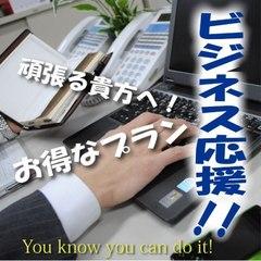 QUOカード(500円)付 ビジネス応援