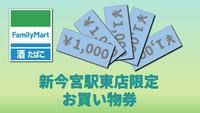 【お買い物券5000円分付プラン】シングルルーム【必見!ビジネス・出張応援】