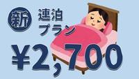 【新連泊プラン】3泊以上 シングルルーム【出張・リモート研修・テレワークなど】