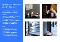 【下町満喫】銭湯でゆっくり♪共通入浴券付プラン★☆★【日本文化に触れる旅】