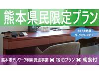 【熊本県民限定】ホテルを快適ワークスペースに♪テレワーク利用促進事業-宿泊プラン-朝食無料-