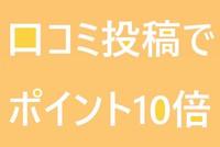"""【楽天限定】ご宿泊後に""""口コミ投稿""""するだけでポイント10倍♪ -朝食無料・VOD見放題-"""
