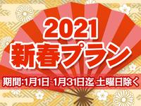 【2021新春SALE♪】リブマックスお年玉プラン! お1人様2500円♪【素泊り】