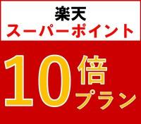 【楽天スーパーSALE】10%OFF!!貯まる♪使える!楽天ポイント10倍★≪朝食付き≫