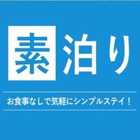【素泊まりプラン】リゾート風コンドミニアムホテル◆国際通りまで徒歩7分