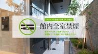 【春夏旅セール】スタンダードプラン<無料朝食付>