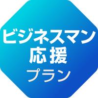 【ビジネスマン応援プラン】平日限定!アルコールドリンクをプレゼント★軽食&コーヒー付