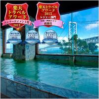 【朝ごはんフェスティバル(R)2017】入賞記念☆絶景の海側和室!最大30%OFF☆渦潮会席プラン