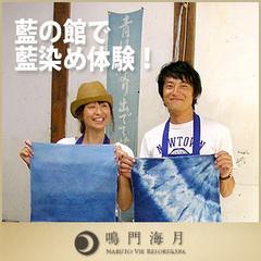 【#徳島あるでないで】せっかくだから体験したい!!徳島の名物「藍染め体験付」鳴門の味食べつくしプラン