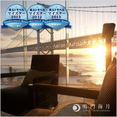 【#徳島あるでないで】【大塚国際美術館チケット付】鳴門で芸術と美味を堪能★渦潮会席☆部屋食