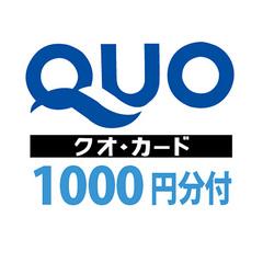 クオカード1000円付♪ビジネスマン応援プラン