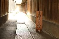 【楽天スーパーSALE】10%OFF京都ぎおんの宿 スタンダードプラン