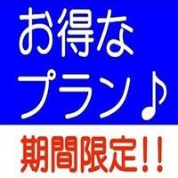 1日5組限定★【10%OFF】スペシャルプラン★