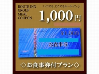 提携飲食店お食事券1000円付★夕食付プラン★